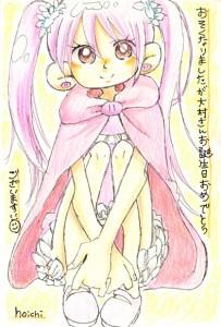 20130402_hoichisan